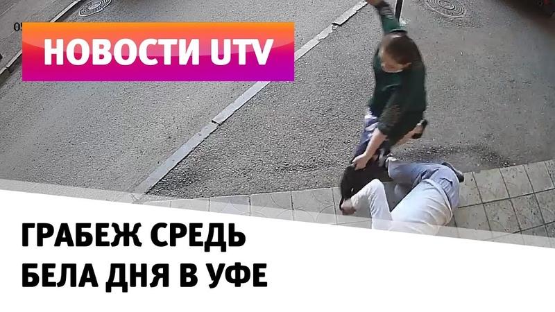 UTV Грабеж средь бела дня В Уфе неизвестный вырвал сумку из рук женщины