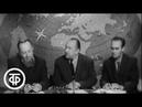 Клуб кинопутешествий. Эфир 20.05.1967 год