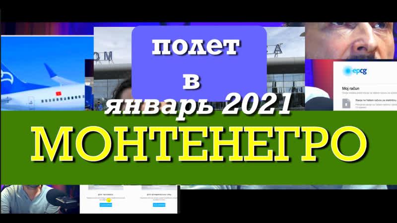 🛩 Слетал в 🇲🇪 Черногорию в январе 2021 как там оплатить💰налоги и коммуналку онлайн 📲