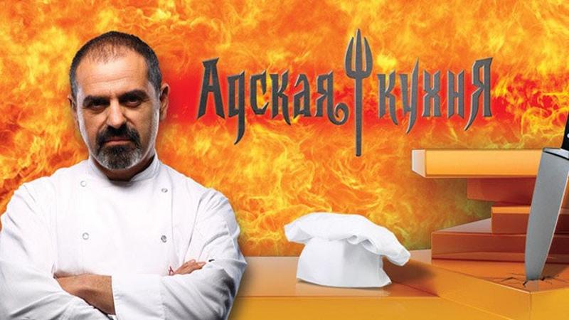 Адская кухня 1 сезон 13 серия Россия