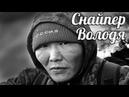 Забытый герой , Володя якут черный снайпер гроза чеченских бандитов . Военная история