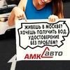 АВТОШКОЛА - АМК-АВТО
