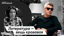 Андрей Рубанов — Тайна популярности истории Драматургия русского бизнеса Как стать писателем