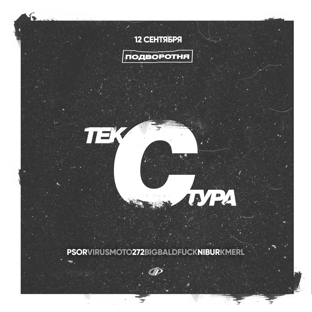 Афиша Екатеринбург ТЕКСТУРА 12/09