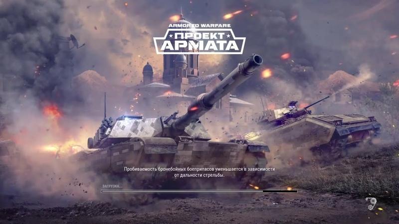 Armored Warfare Операция Полураспад Merkava 1 PS4