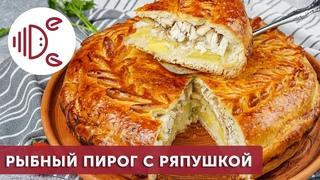 Пирог с ряпушкой из дрожжевого теста (Деликатеска.ру)