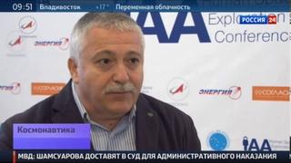 Перспективы освоения космоса обсуждены на международной конференции в России.