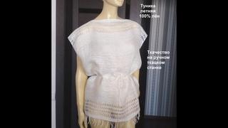 Туника летняя, ажурное ткачество (100% лён)  (лето 2021г)
