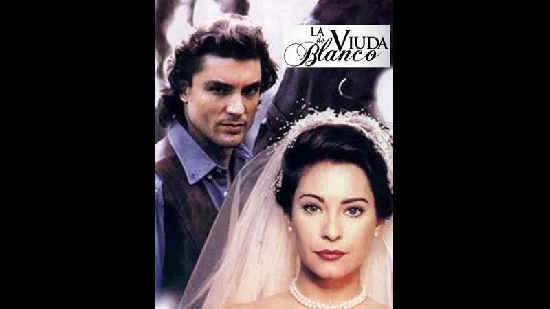 Вдова Бланко 1 серия 1996 г