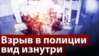 Взрыв в полиции  вид изнутри (Воронеж, Лиски)