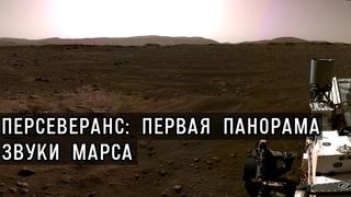 Первая панорама, снятая ровером NASA Персеверанс, звуки с Марса, замедленное видео спуска ровера