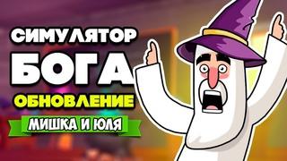 СИМУЛЯТОР БОГА - БИТВА МАГОВ в РОССИИ, ОБНОВЛЕНИЕ ♦ Super Worldbox