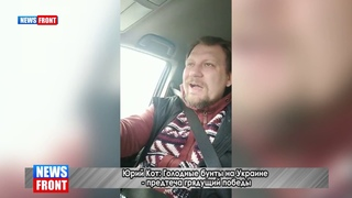 Юрий Кот: Голодные бунты на Украине - предтеча грядущий победы