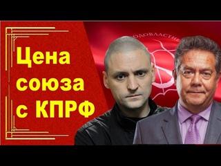 Что из себя представляет объединение Зюганова, Удальцова и Платошкина