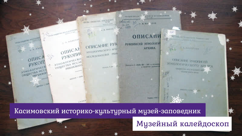 Книга А А Мансурова Техника музейного дела