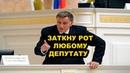Наглый председатель Макаров затыкает рты депутатам. Нет свободы слова даже у законодателей!   RTN