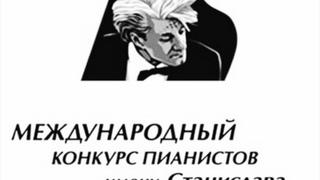 IV Международный конкурс пианистов им. Станислава Нейгауза (Группа А) 1 тур 2 день