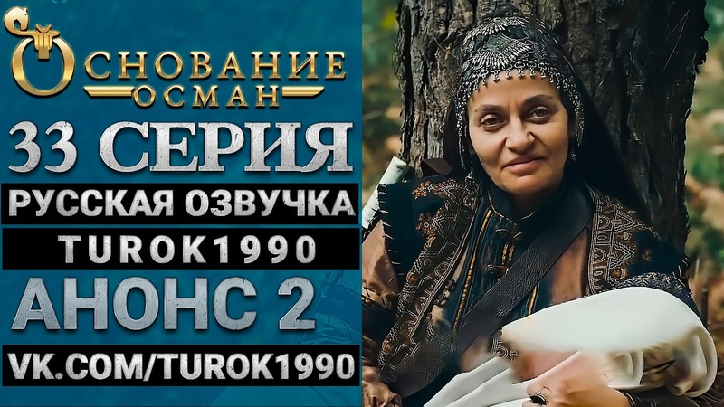 Основание Осман 33 серия Анонс 2 русская озвучка turok1990