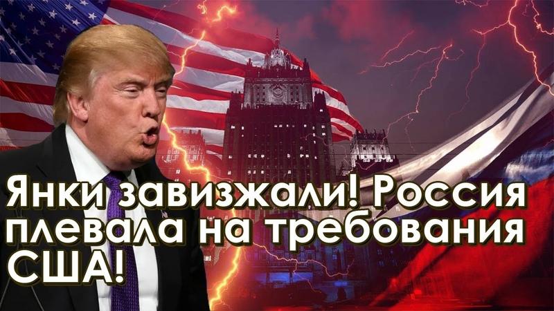 Лай американцев слышен за океаном Россия плевала на новый ультиматум США