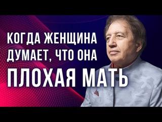 """""""Я - плохая мама"""". Как такие мысли отражаются на жизни детей и мам. Анатолий Некрасов"""