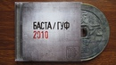 Баста / Гуф - 2010 / распаковка cd /