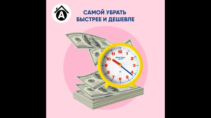 Время деньги 💰