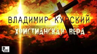Владимир Курский - Христианская вера (Альбом 2019) | Русский шансон