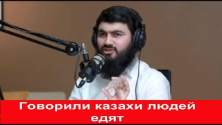 Кавказец Боялись казахов А казахи спасли каждую нашу семью