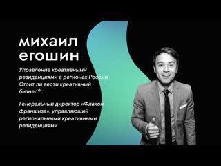 Управление креативными резиденциями в регионах России/Михаил Егошин/Онлайн-марафон «Ты в Москве»