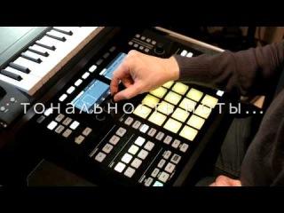 NI Maschine Studio   обзор 3 часть