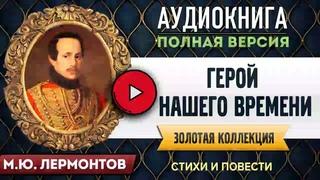 ГЕРОЙ НАШЕГО ВРЕМЕНИ ЛЕРМОНТОВ М.Ю. - аудиокнига, слушать аудиокнига, аудиокниги, аудиокнига слушать
