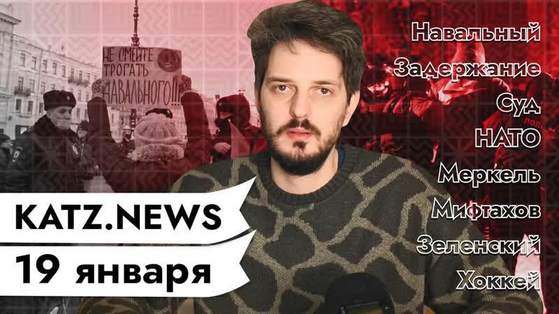 19 января Навальный и суд на пеньках Приговор Мифтахову Беларусь без хоккея Максим Кац