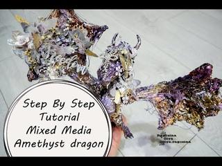 Как сделать дракона своими руками|Tutorial Step by Step MixedMedia Amethyst dragon by Ragozina Olya
