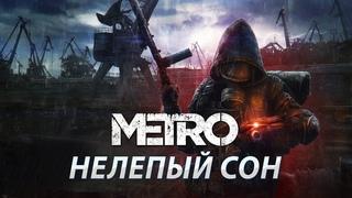 АРТЁМ ГРИШАНОВ - НЕЛЕПЫЙ СОН | METRO | FAN CLIP