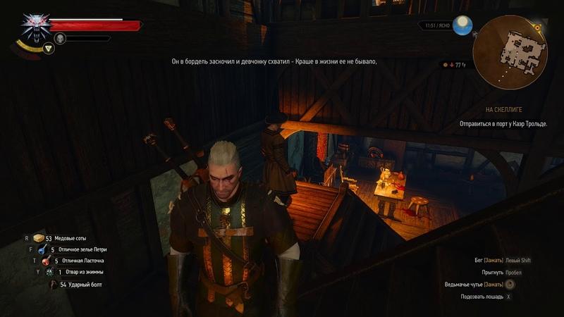 The Witcher 3 Ведьмак 3 Песенка про пипиську
