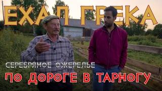 Ехал грека. Путешествие по настоящей России. По дороге в Тарногу