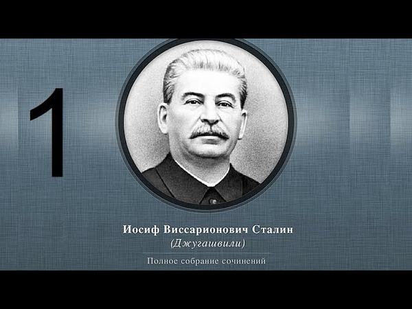 Сталин Иосиф Виссарионович Сочинения Том 1 5 1954 г Аудиокнига Часть 1