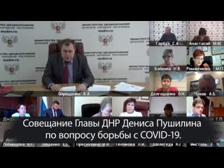 Совещание Главы ДНР Дениса Пушилина по вопросу борьбы с COVID-19