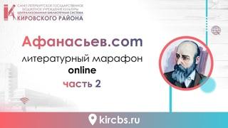 """Литературный марафон """"Афанасьев.com"""". Часть 2"""
