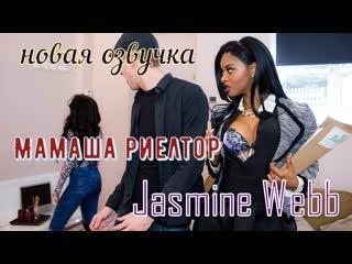Jasmine Webb - Мамаша риелтор (русские титры tits, anal, brazzers, sex, инцест мамка озвучка перевод на русском)