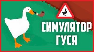 Untitled Goose Game - Симулятор Гуся