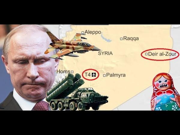 Израильские ВВС успешно атаковали в центре Сирии защищённую авиабазу Т4 Российские С 300 молчат