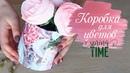 Коробка для цветов I Коробка из картона и бумаги I Как сделать коробку своими руками