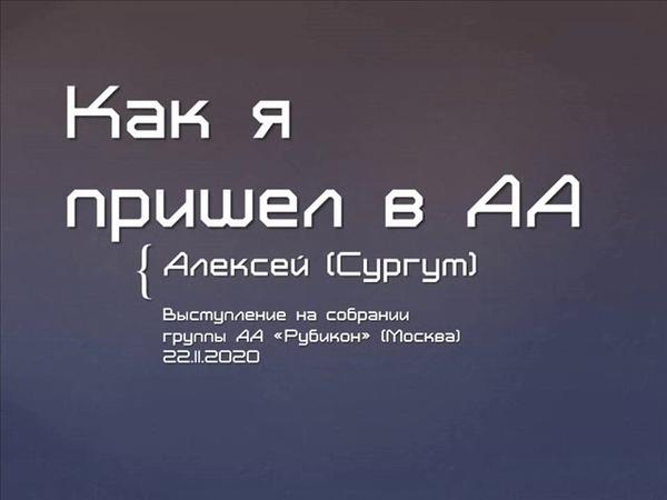 Как я пришел в АА Алексей Сургут Выступление на собрании группы АА Рубикон Москва 22 11 20