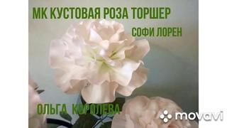 МК бесплатный-  торшер кустовая роза, роза Софи из изолона