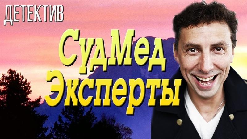 Фильм про работу профессионального врача - СудМедЭксперты / Русские детективы новинки