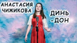 Анастасия Чижикова - Динь - Дон (cover by гр. Родники)