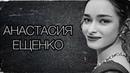 Анастасия Ещенко. Красавица и Чудовище.