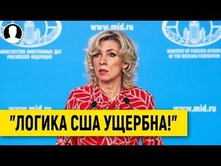 Захарова уличила США и обвинила Нидерланды по делу MH17
