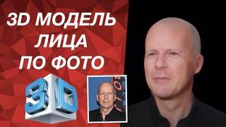 Создание реалистичной 3d модели лица по фотографии